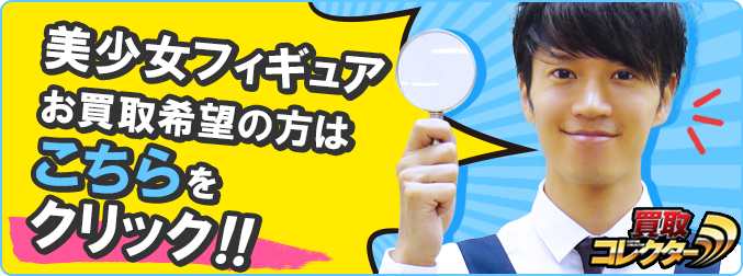 美少女フィギュアのお買取希望の方はこちらをクリック!!